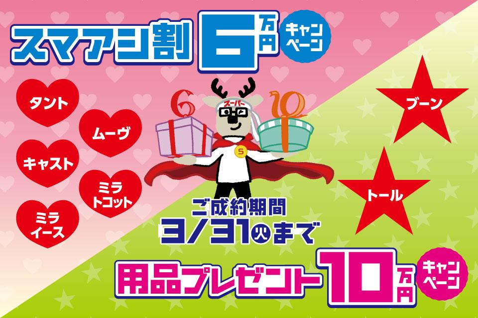 スマアシ割6万円キャンペーン 用品プレゼント10万円キャンペーン