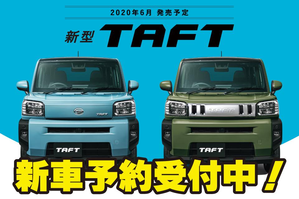 新型TAFT 新車予約受付中