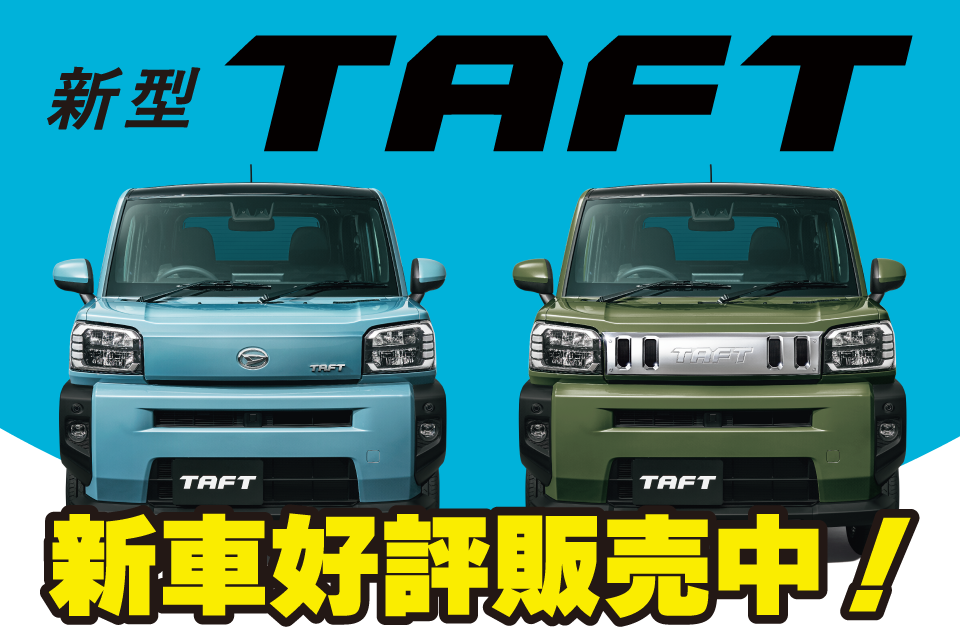 新型TAFT 新車好評販売中