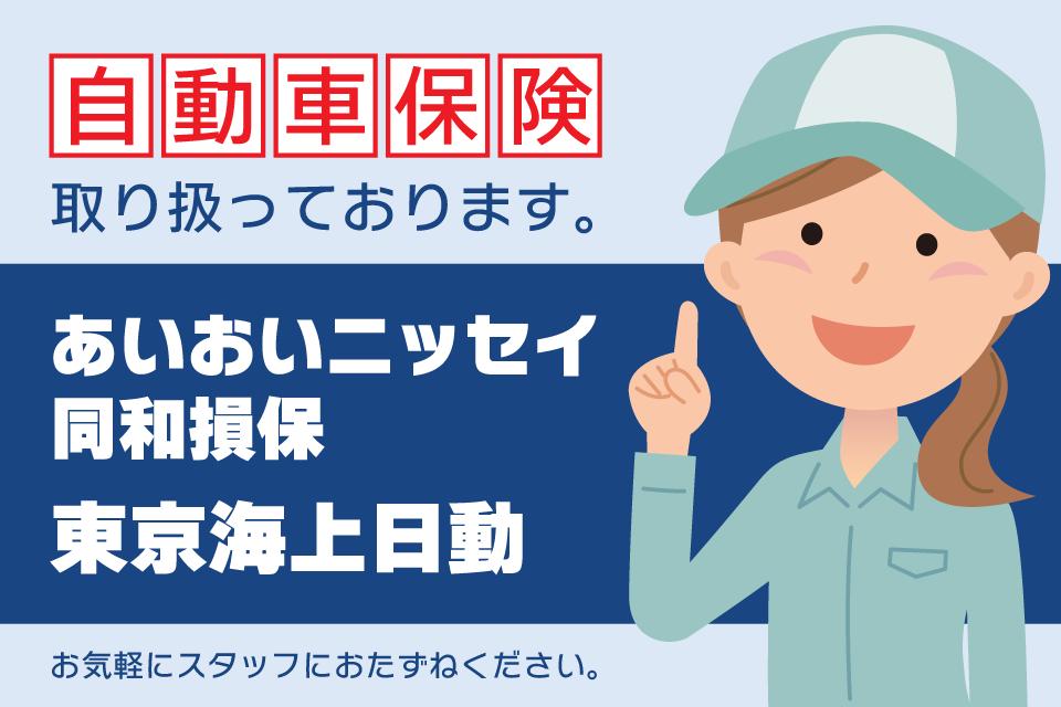 自動車保険取り扱い中 あいおいニッセイ同和損保 東京海上日動