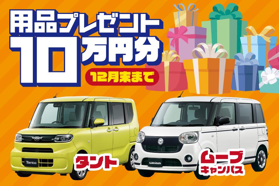 用品10万円分プレゼント 12月末まで タント ムーブキャンパス