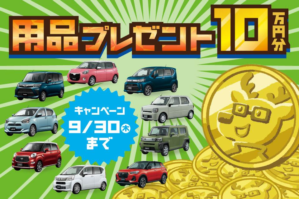 用品10万円分プレゼントキャンペーン 9月末まで